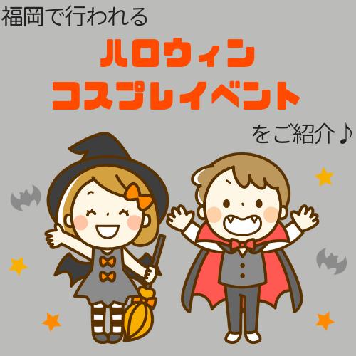福岡でハロウィンのコスプレイベントを楽しむならココで決まり!
