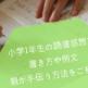 小学1年生の読書感想文の書き方や例文、親が手伝う方法をご紹介