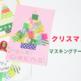 クリスマスカード マスキングテープでの作り方!かんたんカワイイ!
