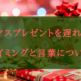 クリスマスプレゼントを遅れて渡すときのタイミングと言葉について