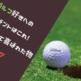 ゴルフ好きへのプレゼントはこれ!実際に渡して喜ばれた物ベスト7