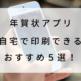 年賀状アプリ 自宅で印刷できるおすすめ5選!