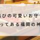 縁結びの可愛いお守りが売ってある福岡の神社!恋が成就しそう♡