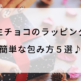 生チョコのラッピング簡単な包み方5選♪本命の彼へ贈るバレンタイン!