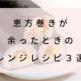 恵方巻きが余ったときのアレンジレシピ3選!