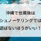 沖縄で台風後はシュノーケリングでは遊ばないほうがいい!がっかりした話