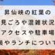 昇仙峡の紅葉を見に行ってきた!見ごろや混雑状況,アクセスや駐車場,服装やランチについて!