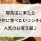 耶馬渓に来たら絶対に食べたいランチの人気のお店5選♪